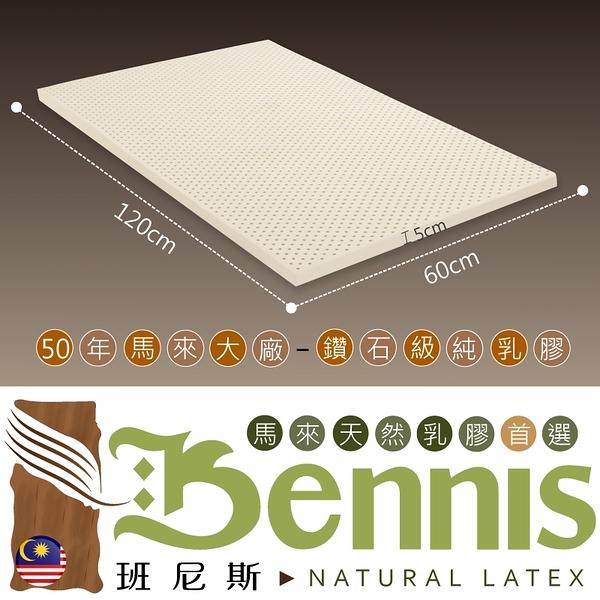 【班尼斯國際名床】【60x120x5cm嬰兒床墊】全新生產製程鑽石切片乳膠~百萬馬來保證天然乳膠
