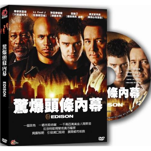 驚爆頭條內幕DVD
