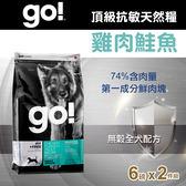 【毛麻吉寵物舖】Go! 雞肉鮭魚無穀全犬配方 6磅兩件優惠組 狗飼料/WDJ推薦