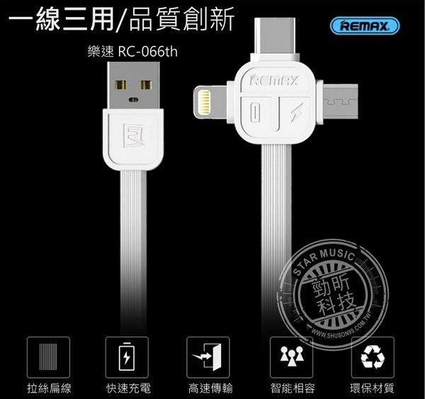 【世明國際】REMAX 樂速 三合一傳輸線 扁線 快速充電線 Micro USB / Type-C / iPhone