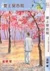 二手書博民逛書店 《愛上變色龍 = Love after marriage》 R2Y ISBN:9574141659