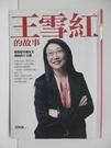 【書寶二手書T1/傳記_HDE】王雪紅的故事:智慧型手機女王與她的IT王國_張甄薇