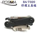 POSMA 多功能自行車用具套組 自行車修理包 2件入 BA-T020