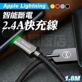 充電線 快充線 lightning 1.8米 2.4A 傳輸線 編織線 iphone 智能斷電 Mcdodo 防過充 蘋果