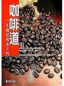 (二手書)咖啡道