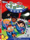 小愛因斯坦:太空競賽 DVD  【迪士尼開學季限時特價】   OS小舖