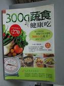 【書寶二手書T5/養生_XEY】健康吃蔬菜_陳富春