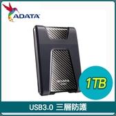 【南紡購物中心】ADATA 威剛 HD650 1TB 悍馬碟 USB3.1 2.5吋外接硬碟《黑》