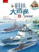 科技大透視(4):超級戰艦