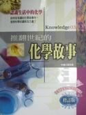 【書寶二手書T6/科學_JBN】推翻世紀的化學故事-修訂版_劉宗寅