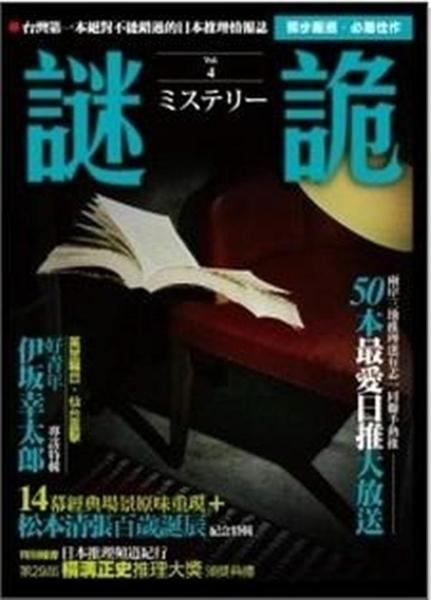 (二手書)謎詭(4):日本推理情報誌