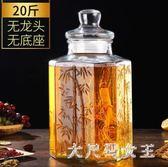 泡酒玻璃瓶帶龍頭20斤密封泡酒罐泡酒專用酒瓶酒壇子家用 JY4537【大尺碼女王】