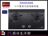 【PK廚浴生活館】高雄 櫻花牌瓦斯爐 G2922AGB G2922 雙炫火玻璃檯面爐 強化玻璃面板(黑)  1級節能