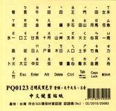 fujiei 霧面透明底黑色字中文電腦鍵盤貼紙(大千大易+倉頡+注音符號)  PQ0123 ( V2F-8 )