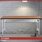 【辦公必備】 會議桌 木紋面板 折合式 375-19 折疊式 摺疊桌 折合桌 摺疊會議桌 辦公桌 辦公培訓桌