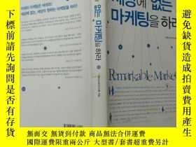 二手書博民逛書店Remarkable罕見Marketers 卓越的營銷者 (韓語