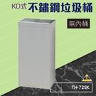 不鏽鋼KD式垃圾桶(無內桶) TH-72SK (收納桶/廚餘桶/收納桶/垃圾筒/桶子/雜物收納/遊樂場/辦公室)
