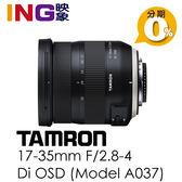 【現貨】Tamron 17-35mm f/2.8-4 Di OSD 俊毅公司貨 A037 超廣角變焦鏡頭 全片幅適用