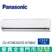 Panasonic國際10-12坪1級CU-K71BCA2/CS-K71BA2變頻冷專分離式冷氣_含配送到府+標準安裝【愛買】