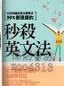 二手書R2YB2013年7月初版四刷《秒殺英文法》李正凡 平安978957803
