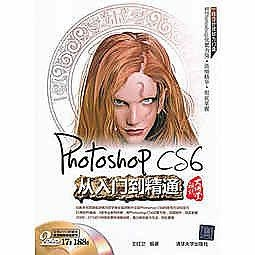 簡體書-十日到貨 R3Y【Photoshop CS6 從入門到精通(視頻大講堂)(配光碟)】 9787302310846 清