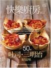 【楊桃文化】快樂廚房雜誌132期