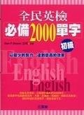 二手書博民逛書店 《全民英檢必備2000單字(初級)》 R2Y ISBN:9864206206│DenF.Brown,王明