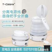 折疊水壺 T-Colors帝色迷你折疊電熱水壺保溫小便攜0.6升全球通用燒開水壺 歐萊爾藝術館