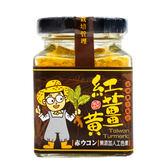 【豐滿生技】台灣紅薑黃粉(50g/瓶)~台灣在地生產 自然農法栽培