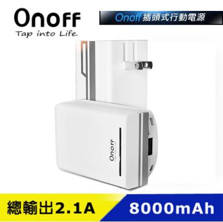 Onoff 歐諾夫 A6 專利插頭 8000型 移動電源 行動電源 8000mAh (手機)