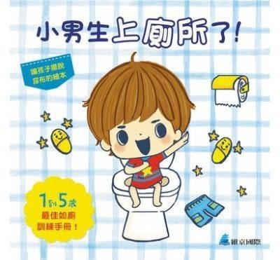 【台灣麥克 維京國際】小男生上廁所了!擺脫尿布 廁訓練專書 上廁所禮儀 如廁訓練手冊