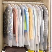 衣服防塵罩衣物防塵袋磁吸大衣收納掛袋可水洗個性【極簡生活】