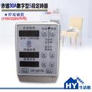 赤道 30A 數字型5段 電子式定時器【停電補償180小時/110V/220V共用】專用於招牌燈 熱水器 馬達