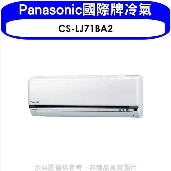 《全省含標準安裝》Panasonic國際牌【CS-LJ71BA2】變頻分離式冷氣內機11坪 優質家電