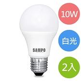 【SAMPO聲寶】10W白光 LED燈泡 節能省電(LB-U10LDD) 2入組