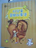 【書寶二手書T8/兒童文學_QGD】好兒童喜樂故事集_馬思威