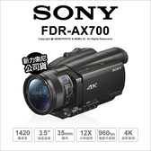 SONY FDR-AX700 4K高畫質 數位攝影機 12X光學變焦 960fps 公司貨【可24期免運】薪創
