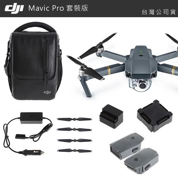 EGE 一番購】DJI 大疆【御】Mavic Pro【全能套裝版】4K 體積小可摺疊 自動跟隨【公司貨】