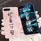 iPhone X 6S 7 8 PLUS 手機殼 抖音同款 創意 忙著可愛賺錢 文字風 保護套 全包 防摔 藍光 軟殼