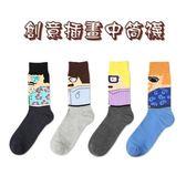 中筒襪創意棉襪(一組8雙)-趣味插畫熱銷純棉男襪子73pp304[時尚巴黎]