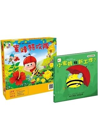 smart play【幼兒桌遊 繪本】 蜜蜂特攻隊 小蜜蜂找新工作?