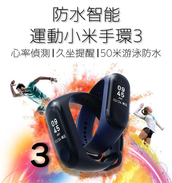 【coni shop】小米手環3 小米手環3代 智慧穿戴 OLED觸控大螢幕 心率睡眠檢測 防水 來電提醒訊息顯示