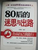 【書寶二手書T7/勵志_FKI】80後的迷思與出路_呂靜霞 編