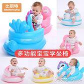 寶寶沙發椅嬰兒學坐椅充氣小沙發兒童氣墊多功能護腰BB寶寶學座椅 HM 范思蓮恩