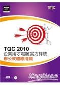 TQC 2010企業用才電腦實力評核 辦公軟體應用篇(附光碟)