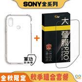 【超值組合999】 SONY 索尼 系列 大螢膜PRO 螢幕保護膜 (亮 / 霧) + 軍功防摔手機殼