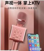 無線麥克風 話筒音響一體麥克風手機通用全民唱歌K歌神器無線藍芽全能麥家用電視 米蘭潮鞋館