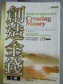 【書寶二手書T1/投資_NHH】創造金錢(上冊)-運用磁力彰顯財富的技巧_沈友娣
