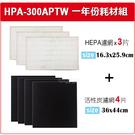 適用HPA-300APTW Honeywell空氣清淨機一年份耗材