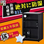 贈水星寶【收藏家】 防潮箱 81L 5年保固 吸濕 乾燥 電子防潮箱 台灣公司貨